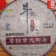[茶韻]斗記~2007年【老班章大樹茶】357g~一個不怕您品飲的好茶 優質茶樣10g