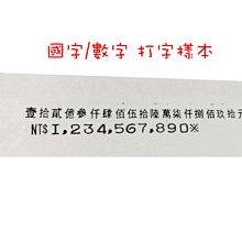 『國字/數字二用』支票機 台灣品牌 全新機保固一年 CW-310支票機