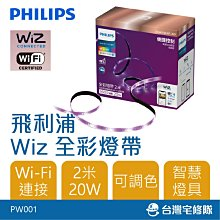 飛利浦 WIZ 全彩燈帶 2米 PW001─台灣宅修隊17ihome