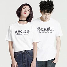 我女友很正 我男友很帥 短袖T恤 3色 中文漢字情人情侶潮禮物t 美國棉 亞版 現貨 班服 團體服 活動 禮物 情人