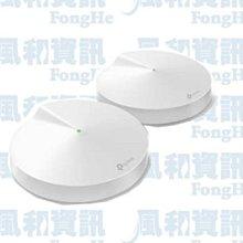 TP-LINK Deco M9 Plus AC2200 智慧家庭網狀Wi-Fi系統(2入裝)【風和網通】