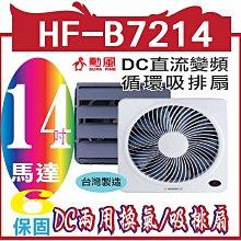 【勳風】14吋旋風式節能變頻DC兩用換氣/吸排扇 HF-B7214(旋風防護網設計)