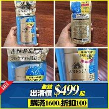 買3送1!資生堂 ANESSA 安耐曬 金鑽 高效敏感肌防水抗UV超強防曬 60ml 戶外防曬 墾丁必備