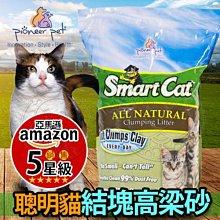 【🐱🐶培菓寵物48H出貨🐰🐹】美國Smart Cat聰明貓》第一結塊高梁砂10磅 特價525元
