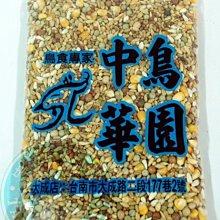 ❤熟化飼料*中華鳥園*精選鴿子飼料(有殼)-2.5公斤
