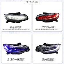 適用于思域大燈總成十代八代矩LED高配流光一抹藍紅眼新老款CIVIC