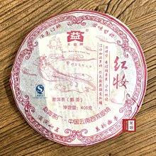 【茶韻】2007年 大益 紅妝 熟茶 400g~大益非買不可的熟茶,保證正品,實體店面,買物更安心