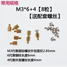 阿里家 臺式電腦機箱主板隔離銅柱m3*6+4美制粗牙M3.5單通六角支撐柱螺絲