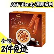 《現貨》【濃厚系列 焦糖瑪奇朵18入】日本 AGF Blendy CAFE LATORY 400次咖啡