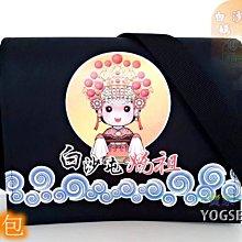 【YOGSBEAR】台灣製造 A 白沙屯媽祖 天上聖母 祈福書包 中書包 進香祈福 文創書包 D58 黑