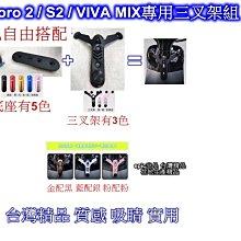[[瘋馬車舖]]現貨板橋 gogoro 2 / S2 / VIVA MIX 專用三叉架組 (多色搭配) ~ 免運費