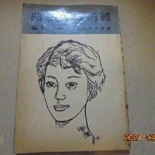 封面席德進繪圖 藍星詩社新詩民國58年初版蓉子著_維納麗莎組曲內頁有寫字.*牛哥哥二手書