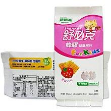 維維樂舒必克蜂膠兒童喉片(草莓口味)30顆/包(非盒裝) 公司貨中文標 愛美生活館【NBC014】