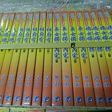 超級賣二手小說-藍海出版(嬌女嫁對郎1-4集完)作者-漁潼