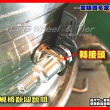 【小李輪胎 】 鋁圈 鋼圈 L型 金屬 氣嘴 轉接 TPMS 胎壓監測器 轉接頭 (奶嘴) 免運費 ORO Orange