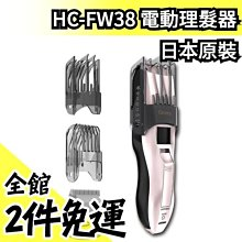 【附原廠理髮斗蓬】日本 泉精器製作所 IZUMI Cleancut HC-FW38 電動理髮器 國際電壓【水貨碼頭】