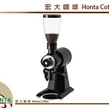 宏大咖啡 MAHLKONIG 專業磨豆機 EK43s EK43st 土刀 咖啡刀 黑白雙色 現貨 歡迎參觀