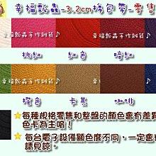 【幸福瓢蟲手作雜貨】3.2公分包帶零售賣場(11色選)/一呎8元/提把/百搭帆布織帶/羅紋棉質/手工輔料