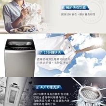 【裕成電器‧鳳山實體店】東元變頻15KG洗衣機W1569XS另售NA-V120EBS-S NA-V130EB-PN 國際