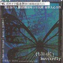 風潮唱片 BUTTERFLY蝴蝶 CD+側標