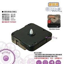 【鐘錶通】台灣SUN_12888-0_靜音時鐘機芯_安靜無聲-壓針/無螺紋0mm(相容T系列指針)