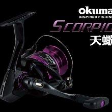 【野川釣具-釣魚】okuma寶熊-SP天蠍座3000型捲線器(另售500/1000/2000/4000/5000型)