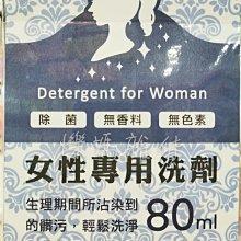 現貨✨女性專用洗劑 月經 貼身衣褲 生理期 大創代購