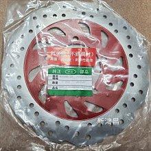 【新鴻昌】新勁戰 二代戰 前剎車碟盤 煞車盤 圓盤 碟盤 白鐵台製 副廠