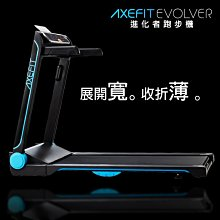 AXEFIT-進化者電動跑步機 家用級最寬跑道51cm 簡單收折 免組裝 平板 折疊 好吉康健身志業
