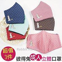 (超值3入)彼得兔 台灣製,雙層舒適立體口罩/比得兔/成人口罩 77791 兔子媽媽