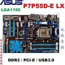 華碩 P7P55D-E LX 全固態電容主機板、1156腳位、支援 USB3.0、DDR3、PCI-E 顯卡插槽、附擋板