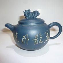 茶壺.紫砂壺.朱泥壺.手拉坯壺/早期天青泥藏龍臥虎壺/石泉銘刻