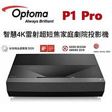 家庭劇院投影機【台北名展音響】OPTOMA奧圖碼 P1 Pro 超短焦 4K 智慧雷射家庭劇院投影機~送高級藍芽喇叭