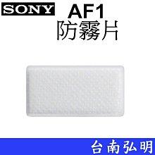 台南弘明 SONY AKA-AF1 防霧片  X3000 AS300 AS50  Action Cam 攝影機專用