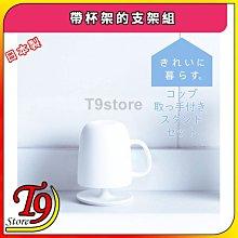 【T9store】日本製 美觀大方 帶杯架的支架組