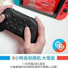 【良值】NS無線遊戲手把 任天堂 Nintendo switch pro控制器 switch手把搖桿 喚醒震動連發NFC