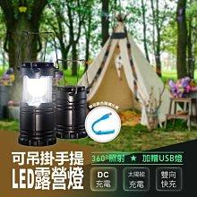 非買不可特價【送USB燈】LED可手提露營燈 工作燈 登山燈 野外燈 停電緊急照明燈 手提燈