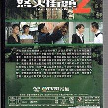 *老闆跑路*怒火街頭 2  1-21集 DVD雙語二手片,下標即賣,請看關於我
