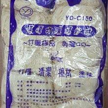 【新鴻昌】YD-C150 優德 打蠟棉球 打腊棉 棉球(10入) 清潔用品 台製