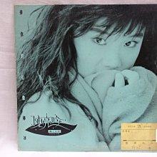 【聞思雅築】【黑膠唱片LP】【00050】陳亮吟---傷心女孩、捧你的心像捧冰【有附歌詞】【片況佳】