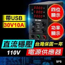 (SPS3010)30V10A+發票