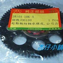 【杰仔小舖】RS/JOG100/SF/RS100台灣製造高品質起動盤齒輪/起動輪軸承,限量特價中!