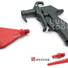 買工具-Air blow gun《專業級》靜音吹塵槍 低噪音氣動吹塵槍風槍 塑鋼氣動靜音風槍 扁型噴嘴 台灣製造「含稅」