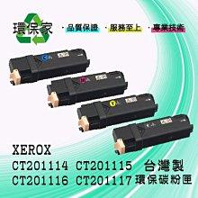 【含稅免運】XEROX CT201114/CT201115/CT201116/CT201117 適用 C1110