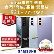 SAMSUNG Galaxy S21+ 8G/256G 黑空機價$26590【台南高雄嘉義MIKO手機館】