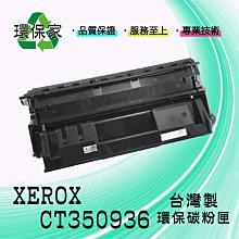 【含稅免運】XEROX CT350936高容量 適用 DP 3105/3000/3100