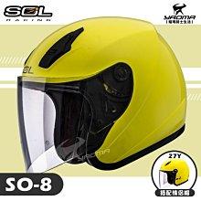 SOL安全帽|SO-8 素色 萊姆黃 SO8 通勤 搭配27Y情侶帽 半罩帽 耀瑪騎士機車部品