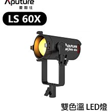 『e電匠倉』Aputure 愛圖仕 LS 60X Bi-Color 雙色溫 LED燈 攝影燈 持續燈 補光燈 棚燈