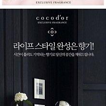 AD【全現貨馬上出貨】韓國 cocodor 擴香瓶組 200ml+擴香竹/香氛擴香油 (內附5支竹子)(25款)