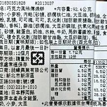 +東瀛go+ 三立薄餅 Dasses 抹茶/巧克力/白巧克力 夾心薄酥餅乾 盒裝巧克力薄餅 SANRITSU